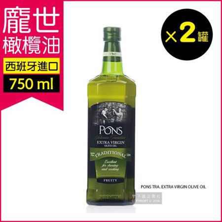 2罐超值組【西班牙龐世PONS】特級冷壓初榨橄欖油750ml