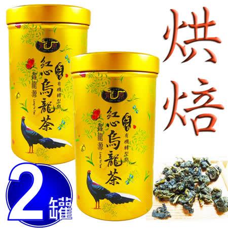 【鑫龍源有機茶】傳統手作-有機紅心烏龍功夫茶2罐組(100g/罐)-附提袋-有機認證茶
