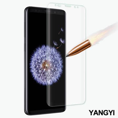 【YANGYI揚邑】Samsung Galaxy S9 5.8吋 滿版軟膜3D曲面防爆抗刮保護貼