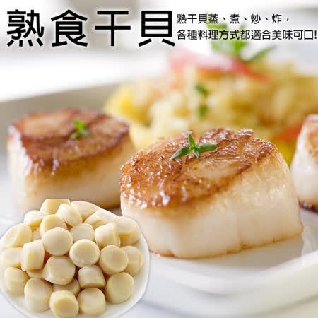 【滿699免運-海肉管家】鮮甜海味熟干貝(1包/每包約200g±10%)