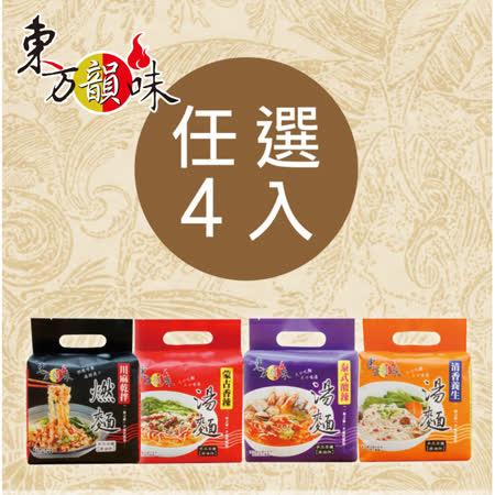 東方韻味 Q彈麵系列任選4袋
