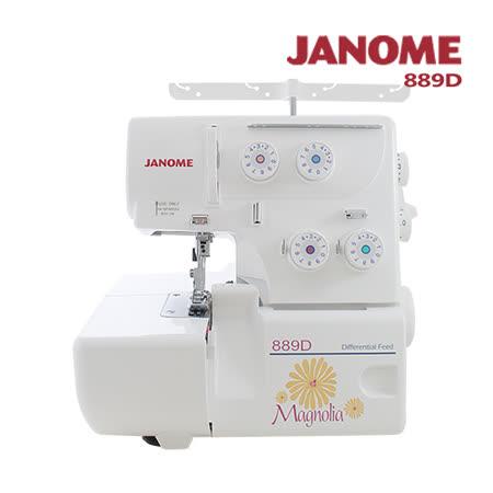 日本車樂美JANOME 拷克機889D