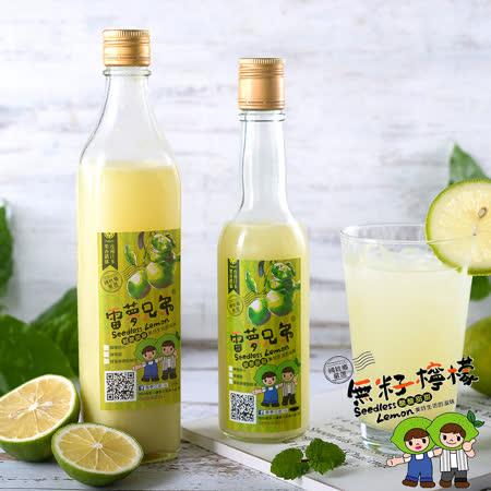 雷夢兄弟 100%純榨檸檬汁12瓶(300ml/瓶)