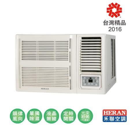 【HERAN 禾聯】3-5坪 頂級窗型空調(HW-28P5A)送基本安裝