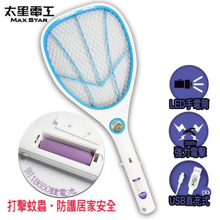 【太星電工】打耳蚊鋰電池USB充電式捕蚊拍(8號).