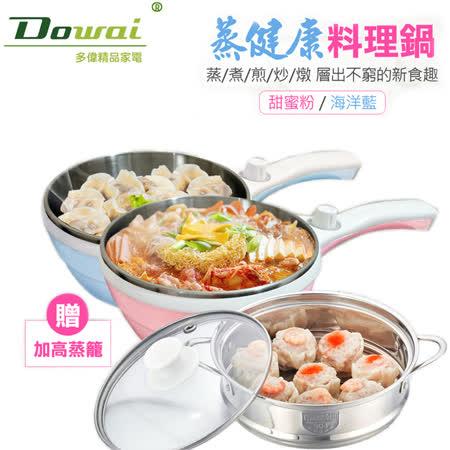 Dowai多偉1.5L蒸健康料理鍋/美食鍋/電炒鍋 EC-150(含蒸籠)