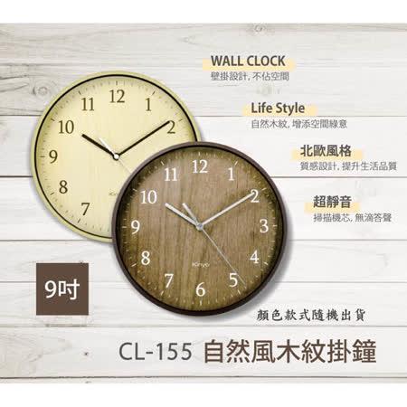 【KINYO】9吋小型北歐風靜音掛鐘(CL-155)