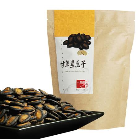 十翼饌 甘草黑瓜子 (130g)