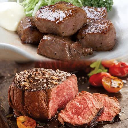 饗讚 紐西蘭頂級香脂菲力+原肉鮮切骰子牛6件組(牛排3片+骰牛3包)