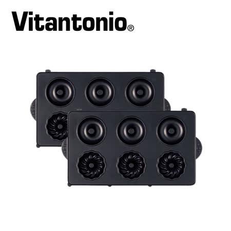 【日本Vitantonio】鬆餅機甜甜圈烤盤 PVWH-10-DT