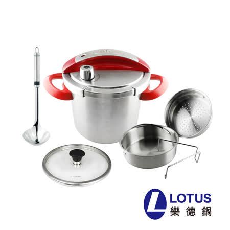 LOTUS 新完美壓力鍋7L-紅色+玻璃鍋蓋+有洞無洞蒸盤架+Brabantia不銹鋼大湯杓