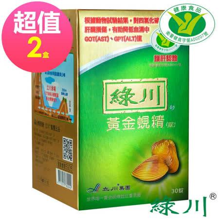 綠川 黃金蜆精錠 30錠/盒x2盒