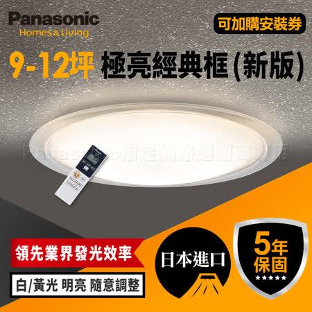 【Panasonic 國際牌】9-12坪 吸頂燈 68W 大坪數極亮版 LED(LGC81110A09 透明經典框)