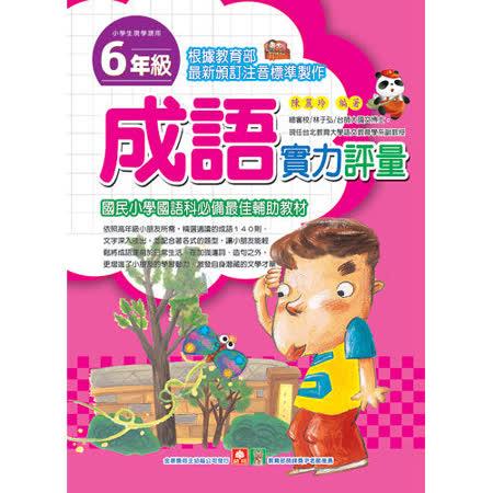 【幼福】6年級成語實力評量