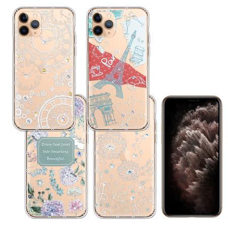 iPhone 11 Pro Max 6.5 吋 浪漫彩繪 水鑽空壓氣墊手機殼(巴黎鐵塔.風信子.幸福時刻.齒輪之星)