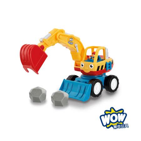 英國【WOW Toys 驚奇玩具】大怪手挖土機 德克斯特