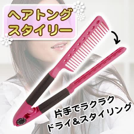 SPA 百變V型髮梳