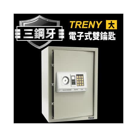 TRENY三鋼牙-電子式雙鑰匙保險箱-大 4212