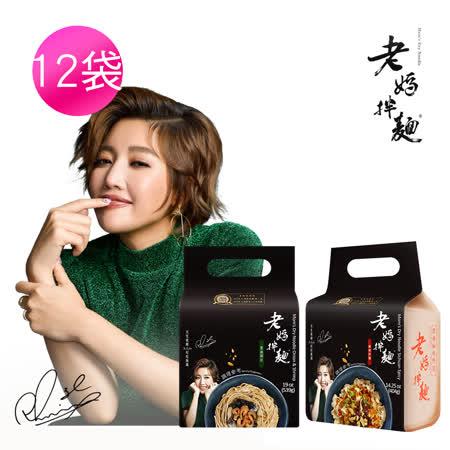 【老媽拌麵】任選12袋(48入)香菇炸醬/麻辣/蔥油/擔擔/胡椒/酸辣