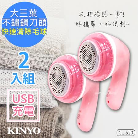 【KINYO】大三葉刀頭USB充電式除毛球機(CL-520)毛球不見了(2入組)