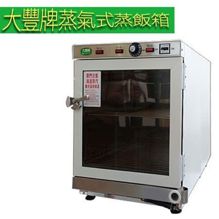 大豐牌 蒸氣式(加水式)電熱箱 蒸飯箱 CH-1624W