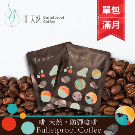 【啡 天然】濾掛式防彈咖啡 滿月便利組(含有機初榨冷壓椰子油)