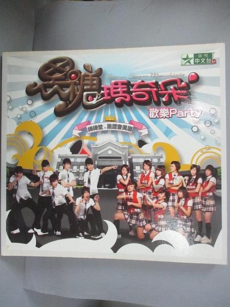 【書寶二手書T9/影視_FPT】黑糖瑪奇朵歡樂Party_衛視中文台