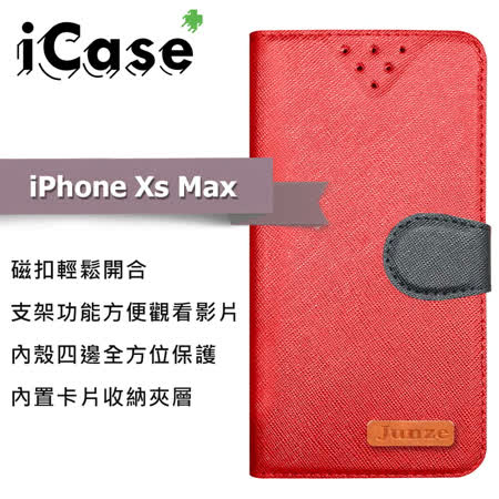 iCase+ Apple iPhone Xs Max 側翻皮套(紅)