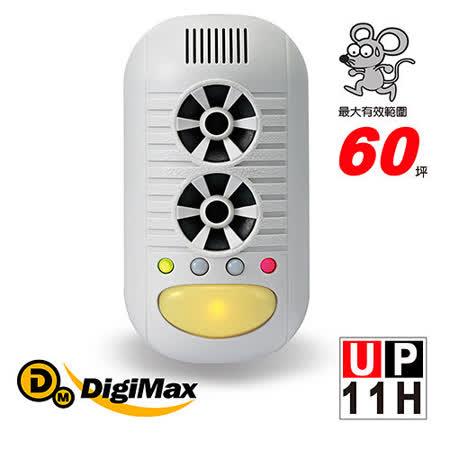 Digimax★UP-11H 四合一強效型超音波驅鼠器[滿意保證][有效空間60坪][超音波驅鼠][負離子產生][磁振波防蟲] [波長光防蟲][體感測試]