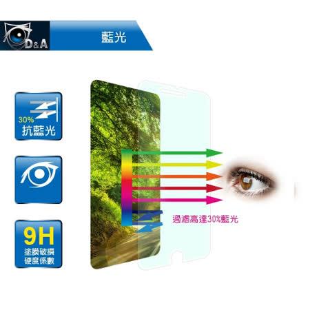 D&A 小米 紅米 6 / 5.45吋 日本原膜9H抗藍光疏油疏水增豔螢幕貼