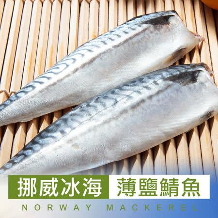 【愛上海鮮】頂級挪威薄鹽鯖魚8片組(140g±10%/片)