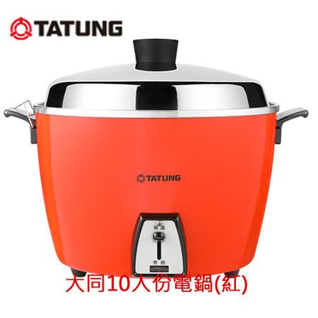 【TATUNG大同】10人份電鍋 (紅)  (TAC-10L-DR)