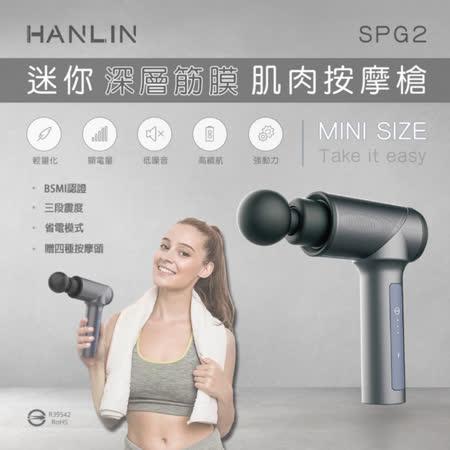 HANLIN-SPG2 迷你深層筋膜肌肉按摩槍