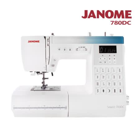日本車樂美JANOME 電腦型縫紉機780DC