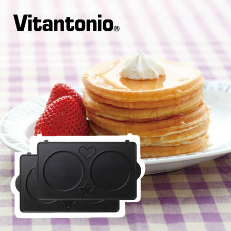 【日本Vitantonio】鬆餅機銅鑼燒烤盤 PVWH-10-PK