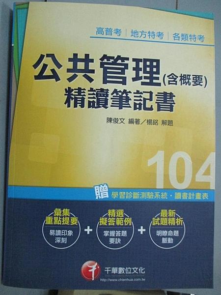 【書寶二手書T4/進修考試_E9X】高普考各類-公共管理(含概要)精讀筆記書_陳俊文、楊銘