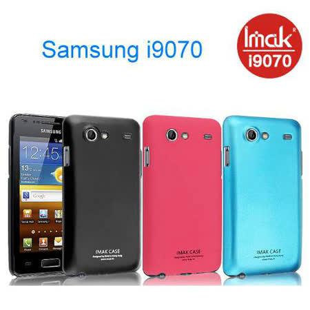 IMAK Samsung i9070 Galaxy S Advance 專用超薄磨砂亮彩保護殼