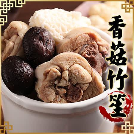 【食吧嚴選】精燉暖心香菇竹笙雞湯*5包組(適合1人份/410g)(固形量120g)
