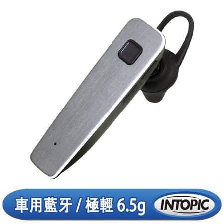 INTOPIC 廣鼎 行動單耳藍牙耳麥(JAZZ-BTC05)