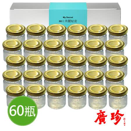 【廣珍】30天美麗秘密-燕窩飲X60瓶(30g±5%/瓶)(無糖)