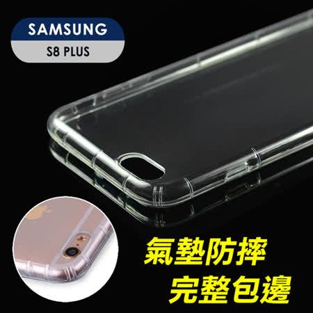 【YANGYI揚邑】Samsung Galaxy S8 Plus 6.2吋 氣囊式防撞耐磨不黏機清透空壓殼