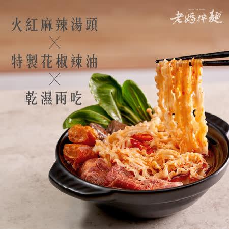 【老媽拌麵】麻辣火鍋湯麵-1盒(份)(135g)