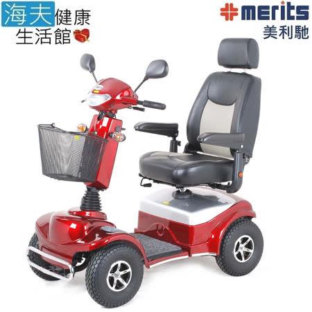 【海夫健康生活館】國睦美利馳醫療用電動代步車 Merits 電動車 電動輪椅(X5 S148)