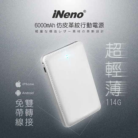 【日本iNeno】超薄名片型 仿皮革 免帶線 行動電源 6000mAh 白色 自帶線