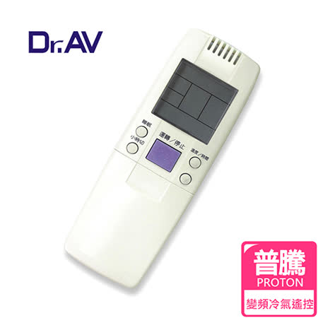 【Dr.AV】AR-R1 Proton 普騰 變頻 專用冷氣遙控器
