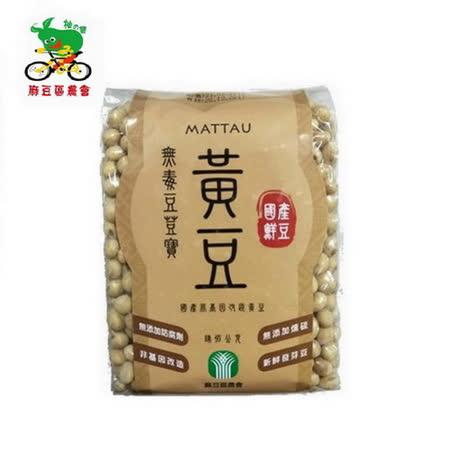 【麻豆區農會】無毒豆荳寶-黃豆400g/包(任選)