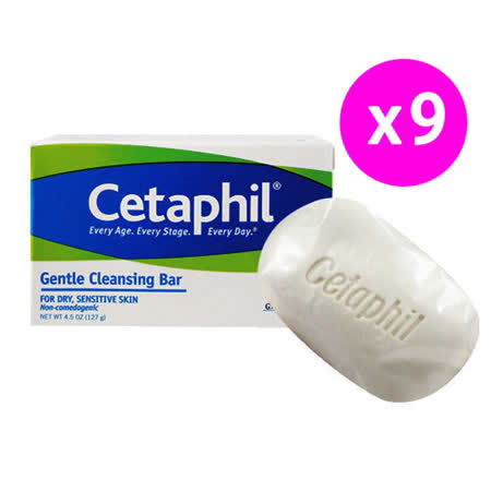 Cetaphil 舒特膚 溫和潔膚凝脂127g 9入