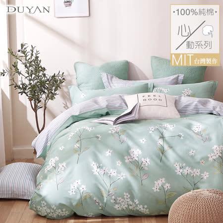 《DUYAN 竹漾》100%頂級純棉雙人加大床包三件組- 桐雪漫舞 台灣製