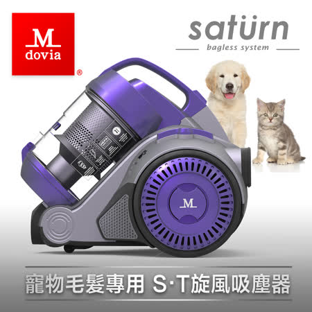 Mdovia Saturn 寵物毛髮專用 雙層過濾吸塵器