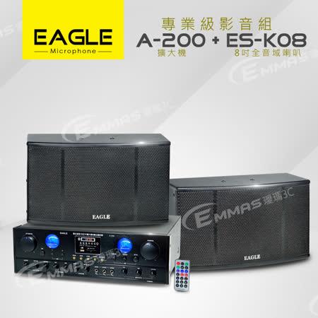 【EAGLE】專業級影音組A-200+ES-K08